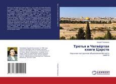 Portada del libro de Третья и Четвёртая книги Царств