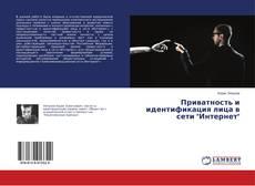 "Bookcover of Приватность и идентификация лица в сети ""Интернет"""