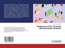 Обложка Новичок в IСО. Техника финансовой гигиены
