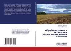Buchcover von Обработка почвы в технологии выращивания яровой пшеницы