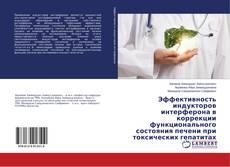 Bookcover of Эффективность индукторов интерферона в коррекции функционального состояния печени при токсических гепатитах