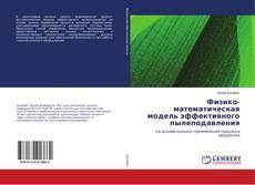 Bookcover of Физико-математическая модель эффективного пылеподавления