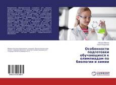 Bookcover of Особенности подготовки обучающихся к олимпиадам по биологии и химии