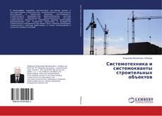 Bookcover of Системотехника и системокванты строительных объектов