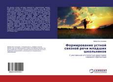 Bookcover of Формирование устной связной речи младших школьников
