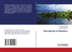 Portada del libro de Экскурсия в Свияжск