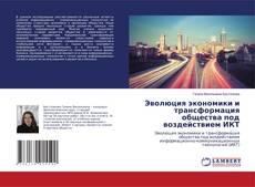Bookcover of Эволюция экономики и трансформация общества под воздействием ИКТ
