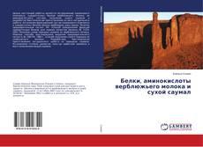 Couverture de Белки, аминокислоты верблюжьего молока и сухой саумал