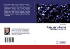 Хроноартефакты термодинамики kitap kapağı
