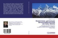 Bookcover of Энергетика, дегазация автоколебательной системы Земли