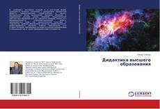 Bookcover of Дидактика высшего образования