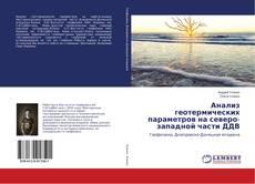 Обложка Анализ геотермических параметров на северо-западной части ДДВ