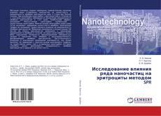 Обложка Исследование влияния ряда наночастиц на эритроциты методом SPR