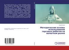 Buchcover von Методические основы использования торговых роботов на валютном рынке