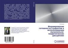 Buchcover von Формирование готовности студентов к использованию музыкально-теоретических дисциплин