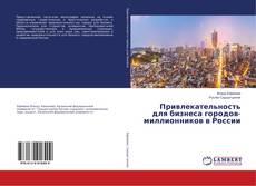Обложка Привлекательность для бизнеса городов-миллионников в России
