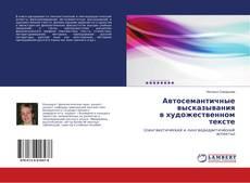 Bookcover of Автосемантичные высказывания в художественном тексте