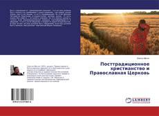 Copertina di Посттрадиционное христианство и Православная Церковь