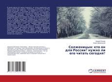 Bookcover of Солженицын: кто он для России? нужно ли его читать сегодня?
