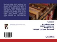 Обложка Особенности формирования теоретико-литературных понятий
