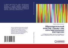 Bookcover of Образовательный кластер «Тиьик» как сеть виртуальных мастерских