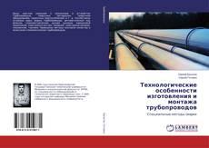 Bookcover of Технологические особенности изготовления и монтажа трубопроводов