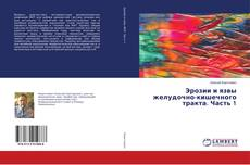 Bookcover of Эрозии и язвы желудочно-кишечного тракта. Часть 1