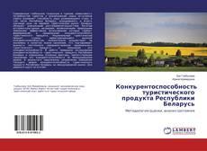 Borítókép a  Конкурентоспособность туристического продукта Республики Беларусь - hoz