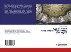 Bookcover of Құран және таураттағы Мұхаммед пен Мұса
