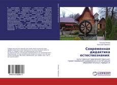 Bookcover of Современная дидактика естествознания: