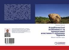 Capa do livro de Агробіологічні особливості та продуктивні властивості цукрових буряків