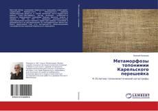 Обложка Метаморфозы топонимии Карельского перешейка