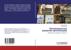Bookcover of Инновационное развитие организаций