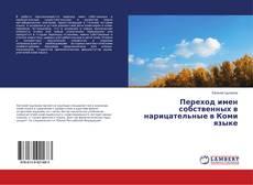 Bookcover of Переход имен собственных в нарицательные в Коми языке