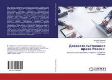 Bookcover of Доказательственное право России: