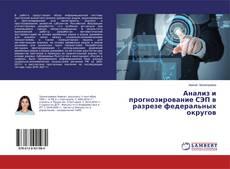 Capa do livro de Анализ и прогнозирование СЭП в разрезе федеральных округов