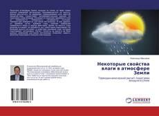 Bookcover of Некоторые свойства влаги в атмосфере Земли