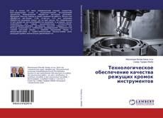 Buchcover von Технологическое обеспечение качества режущих кромок инструментов