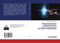 Обложка Экономическая безопасность (economic security) системы снабжения