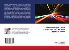 Copertina di Люминесцентные свойства оксидных кристаллов