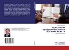 Bookcover of Психология профессионального общения юриста