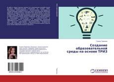 Bookcover of Создание образовательной среды на основе ТРИЗ
