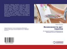 Capa do livro de Возможности арт-терапии