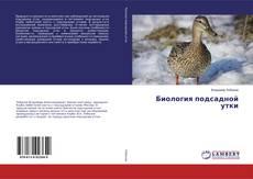 Обложка Биология подсадной утки