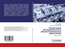 Buchcover von Увеличение послеремонтного ресурса дизельных двигателей