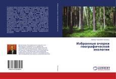 Обложка Избранные очерки географической экологии
