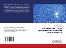 Bookcover of Финансовая среда предпринимательской деятельности