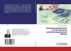 Обложка Амортизационные отчисления и амортизационный фонд