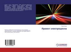 Обложка Проект электроцикла