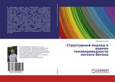 Bookcover of Структурный подход в оценке теплопроводности легкого бетона